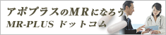 MR+ドットコム